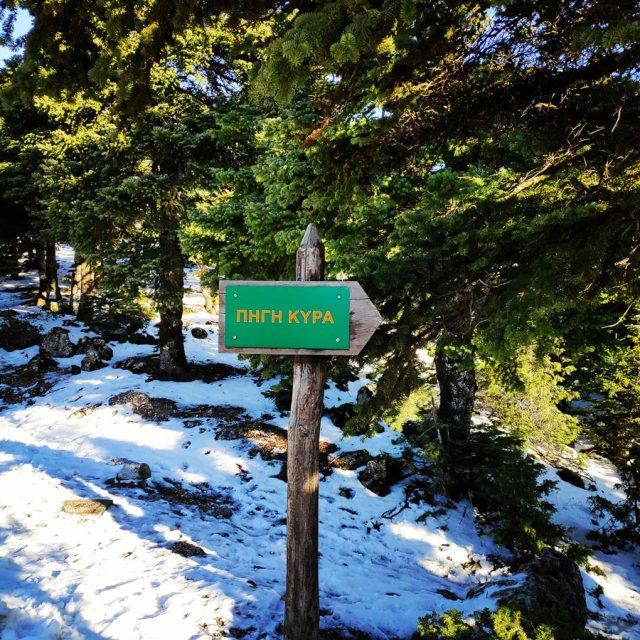 Winter_Hiking_Parnitha_20181230_103719_352