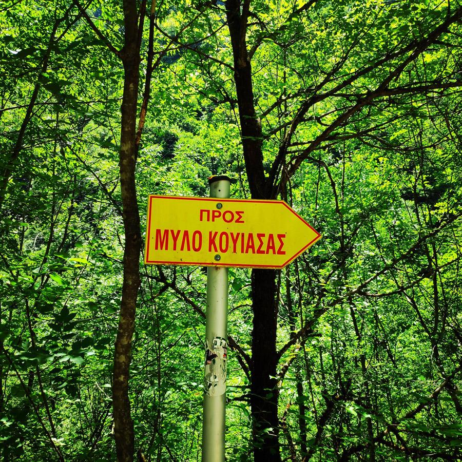 Kouiassa_Pouliana_Kipina_Monastery_185510_929